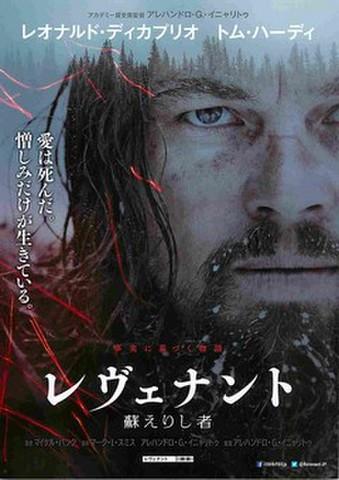 映画チラシ: レヴェナント 蘇えりし者(1人)