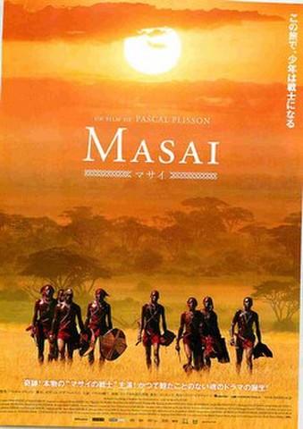 映画チラシ: マサイ(この旅で~)