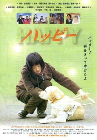 映画チラシ: ハッピー(高岡早紀)(厚生省推薦なし)
