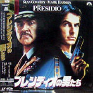 レーザーディスク064: プレシディオの男たち