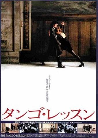 映画チラシ: タンゴ・レッスン