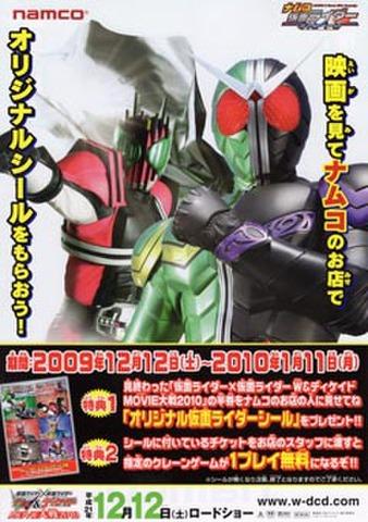 映画チラシ: 仮面ライダー×仮面ライダー ダブル&ディケイドMOVIE2010(A4判・ナムコ発行)
