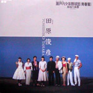 LPレコード073: 瀬戸内少年野球団[青春篇] 最後の楽園