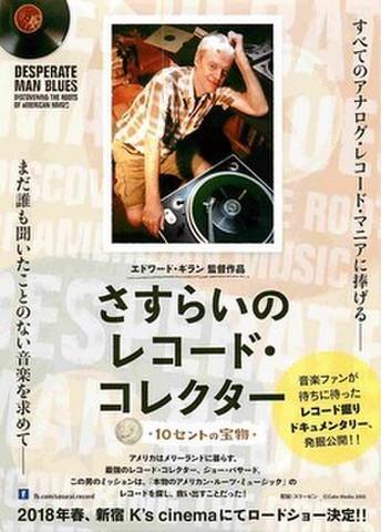 映画チラシ: さすらいのレコード・コレクター 10セントの宝物(片面)