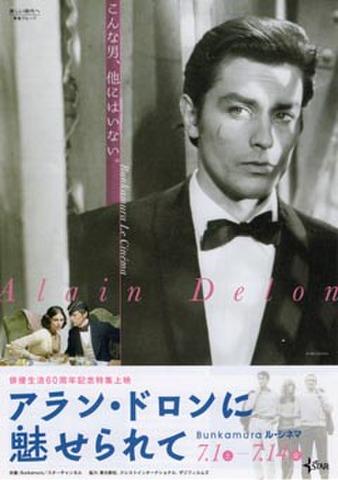 映画チラシ: 【アラン・ドロン】俳優生活60周年特集上映 アラン・ドロンに魅せられて(2枚折・Bunkamuraルシネマ)