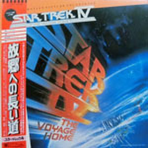 LPレコード038: スター・トレック4 故郷への長い道