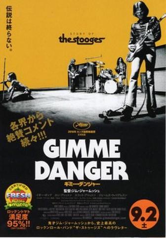 映画チラシ: ギミー・デンジャー(小型・2枚折)