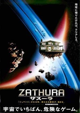 映画チラシ: ザスーラ(宇宙でいちばん~)