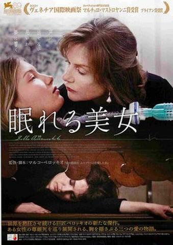 映画チラシ: 眠れる美女(伊)(左上:ヴェネチア国際映画祭)