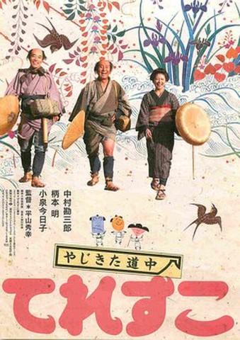 映画チラシ: やじきた道中 てれすこ(題字ヨコ)