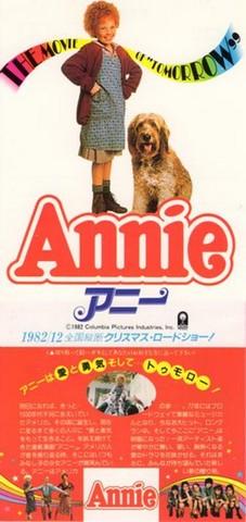 映画チラシ: アニー(アルバート・フィニ―)(小型・ポストカード+割引券)