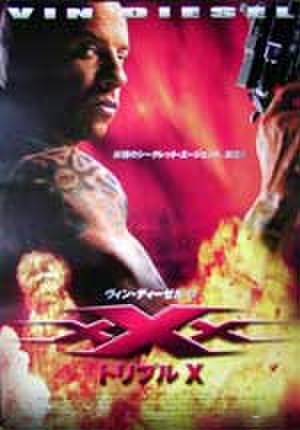 映画ポスター0007: トリプルX