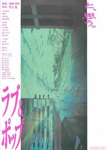 映画チラシ: ラブ&ポップ(タテ位置・庵野秀明緊急挨拶なし)