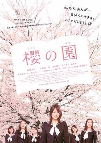 映画チラシ: 櫻の園(リメイク)