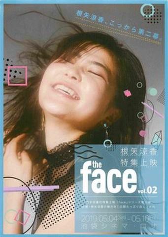 映画チラシ: 【根矢涼香】the face vol.2 根矢涼香特集上映(池袋シネマロサ)