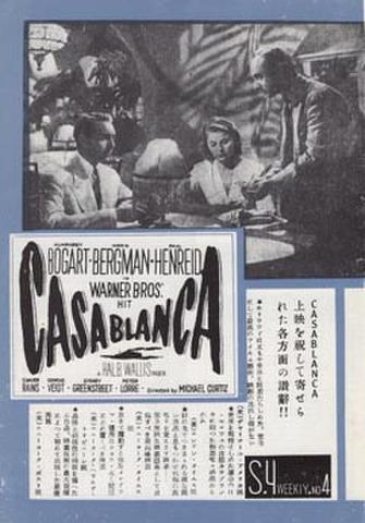 カサブランカ('84リバイバル)(パンフ・B5判3枚折)