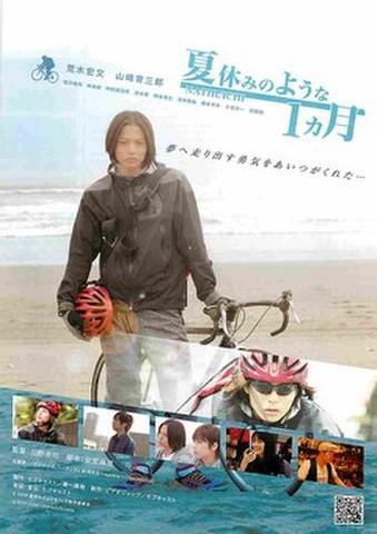 映画チラシ: 夏休みのような1ヵ月(題字青)