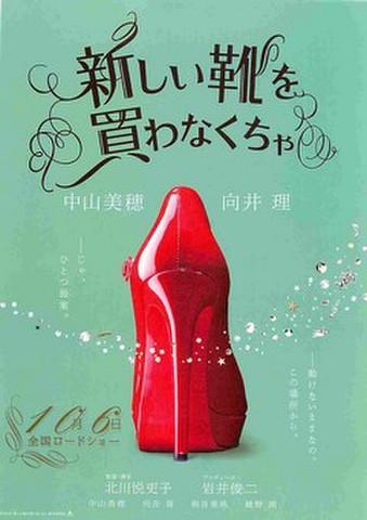映画チラシ: 新しい靴を買わなくちゃ(人物なし)