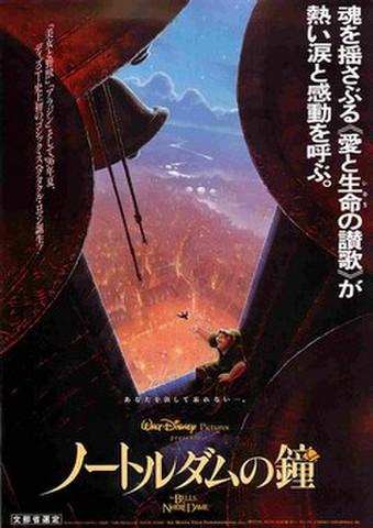 映画チラシ: ノートルダムの鐘(魂を揺さぶる~)