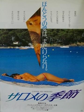 映画ポスター1403: サロメの季節