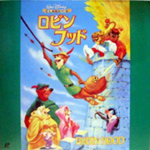 レーザーディスク652: ロビンフッド 二ヵ国語版