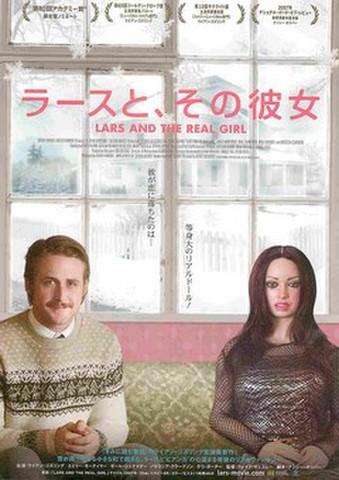 映画チラシ: ラースと、その彼女