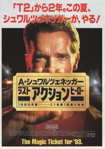 映画チラシ: ラストアクションヒーロー(題字黒)