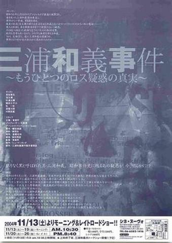 映画チラシ: 三浦和義事件 もうひとつのロス疑惑の真実(単色・片面)