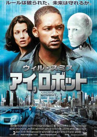 映画チラシ: アイ,ロボット(ルールは破られた~)