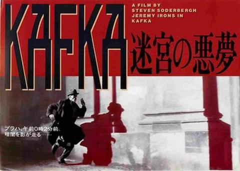 映画チラシ: カフカ 迷宮の悪夢