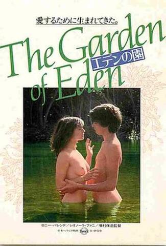 エデンの園(試写状・宛名記入済)
