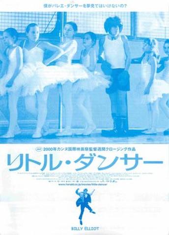 映画チラシ: リトル・ダンサー(単色ホール版)