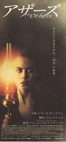 映画チラシ: アザーズ(小型・2枚折)
