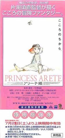 アリーテ姫(割引券)