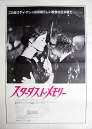 映画ポスター0353: スターダスト・メモリー