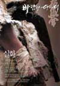 韓国チラシ582: 風のファイター