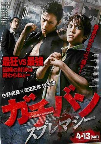 映画チラシ: ガチバンスプレマシー/ガチバンスプレマシー2(2枚折)