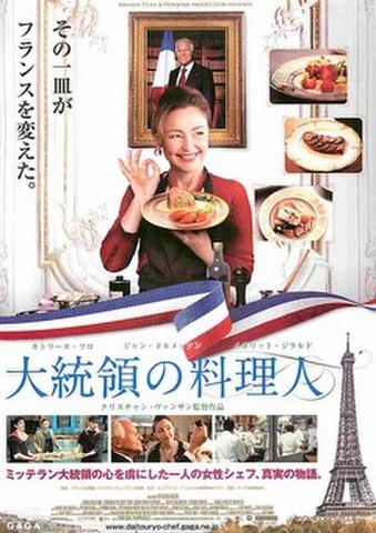 映画チラシ: 大統領の料理人
