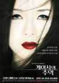 韓国チラシ886: SAYURI