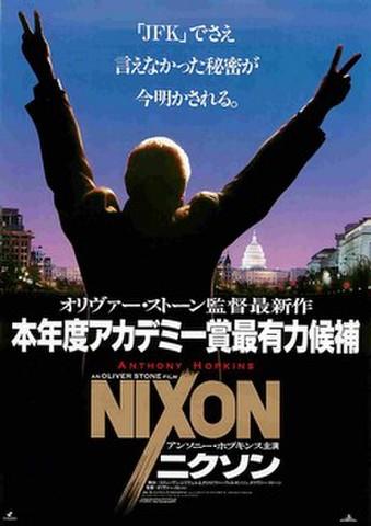 映画チラシ: ニクソン
