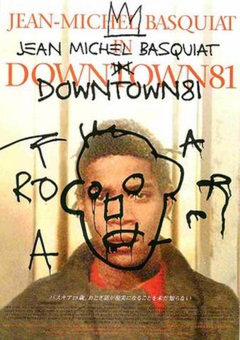 映画チラシ: DOWNTOWN81