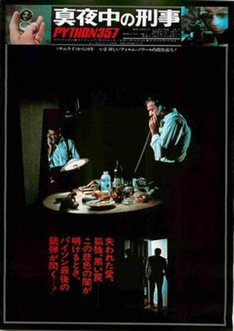 映画チラシ: 真夜中の刑事
