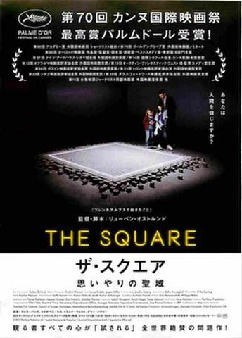 映画チラシ: ザ・スクエア 思いやりの聖域(英題黄色)