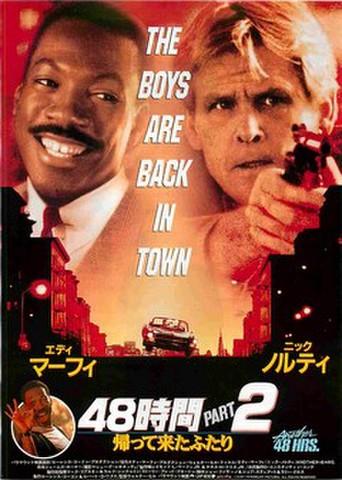 映画チラシ: 48時間PART2(THE BOYS ARE~)