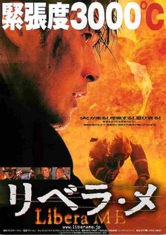 映画チラシ: リベラ・メ(緊張度3000℃)