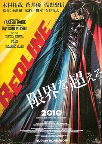 映画チラシ: REDLINE(アニメ)