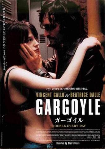 映画チラシ: ガーゴイル