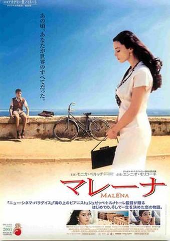 映画チラシ: マレーナ(あの頃、あなたが~)