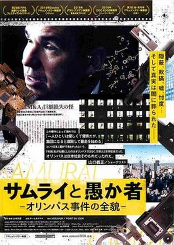 映画チラシ: サムライと愚か者 オリンパス事件の全貌