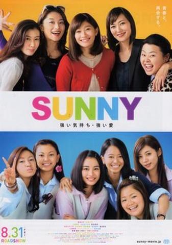 映画チラシ: SUNNY 強い気持ち・強い愛(2枚折)